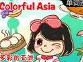 多彩的亚洲·单词连连看