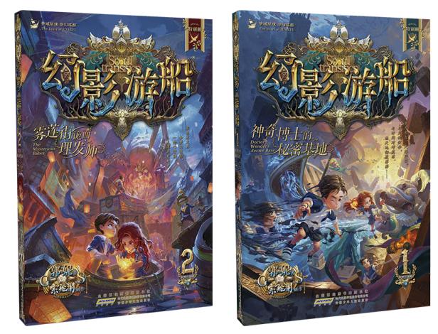 《幻影游船》驶向中国童书蓝海