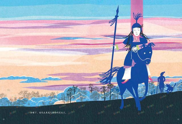 中少阳光图书馆原创图画书《我是花木兰》荣获第二届图画书时代奖金奖图片