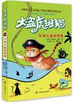 了不起的动物伙伴·大盗虎斑猫4