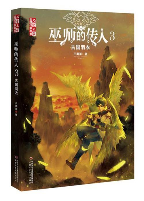 《儿童文学》《中国卡通》2018年新春品书会在京举行