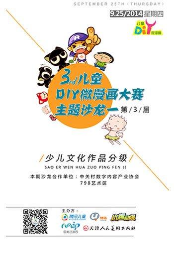 第三届儿童DIY微漫画大赛主题沙龙一:少儿文化作品分级