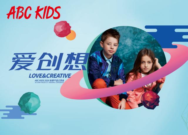 爱创想  ABC KIDS2016秋季产品订货会圆满成功