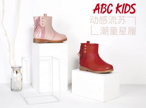 ABC KIDS冬季新品:最in街头风,让宝宝一秒变潮童