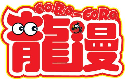 2014儿童动漫招亲会杂志方阵:龙漫