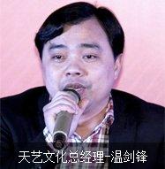 广州市天艺文化传播有限公司总经理-温剑锋
