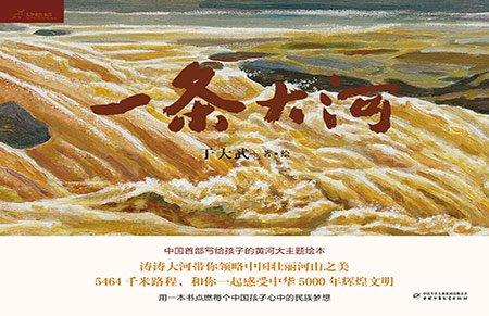 民族历史播神州,华夏文明绘山河
