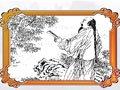 石竹[郑燮]·学古诗