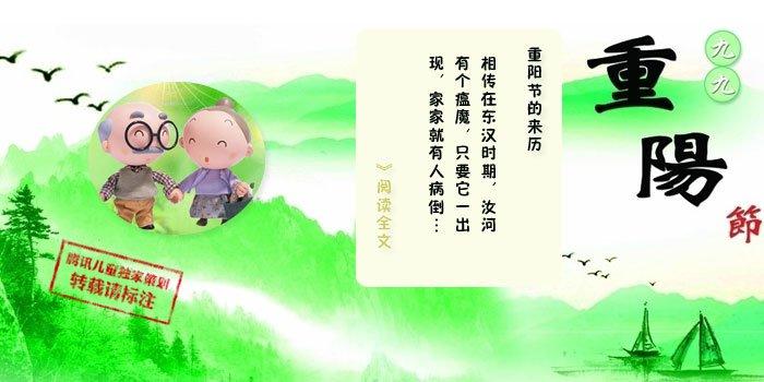重阳节:你对父母说过这十句话吗?
