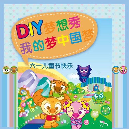 天风动漫祝贺六一儿童节快乐