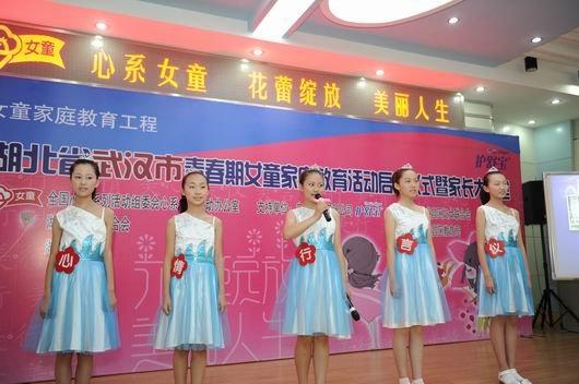 2011年度青春期女童家庭教育活动走进武汉