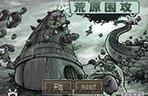 荒野围攻中文版