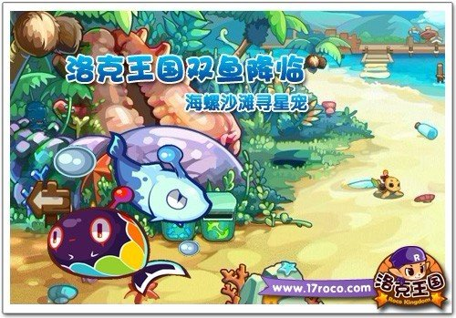 《洛克王国》双鱼降临  海螺沙滩寻星宠