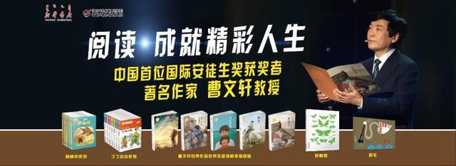 中国首位国际安徒生奖得主曹文轩现身内蒙古自治区文博会 从《萌萌鸟》谈阅读写作 分享会现场火爆