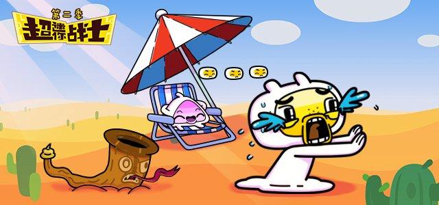 超迷你战士 第二季!天气太热怎么办啊!
