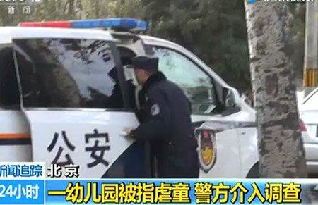 北京市教委:已在各区全面开展幼儿园安全隐患大排查工作