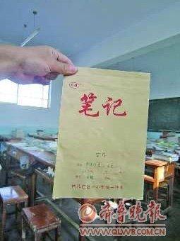 枣庄三十九中再现教育丑行 根据学生成绩好坏发放三色作业本 组图
