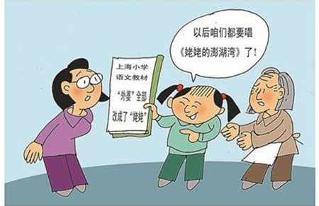 """课文中""""外婆""""改""""姥姥""""?出版社:称谓无地域区分"""