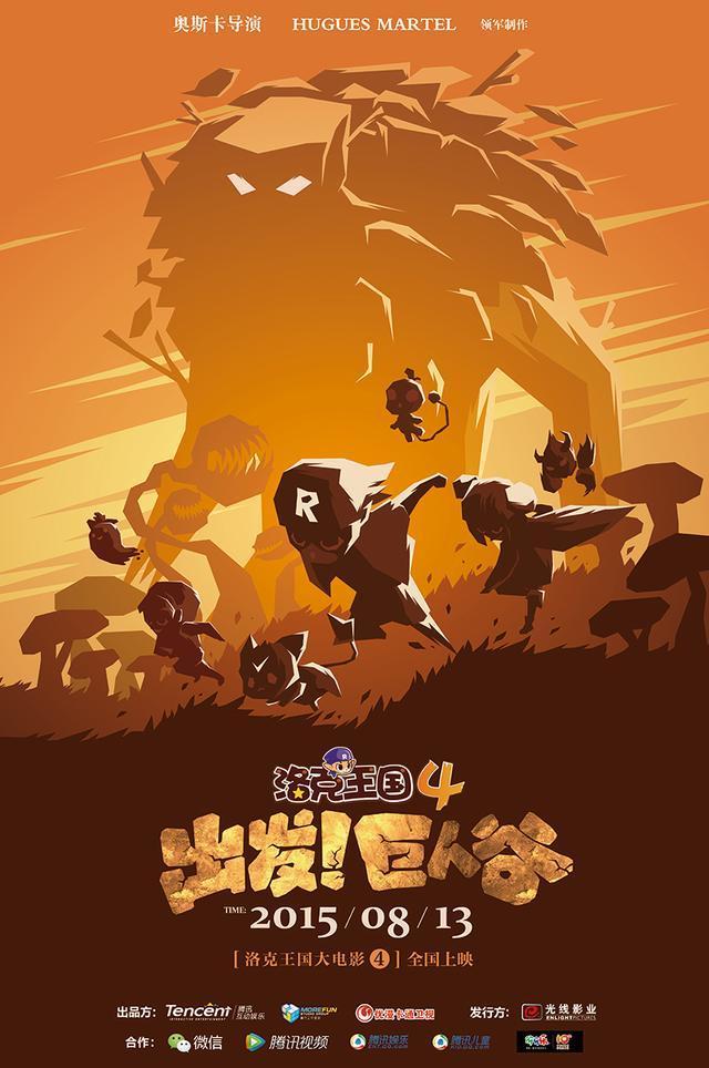《洛克王国4》全国上映