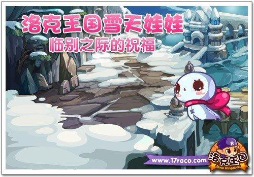 《洛克王国》雪天娃娃  临别之际的祝福