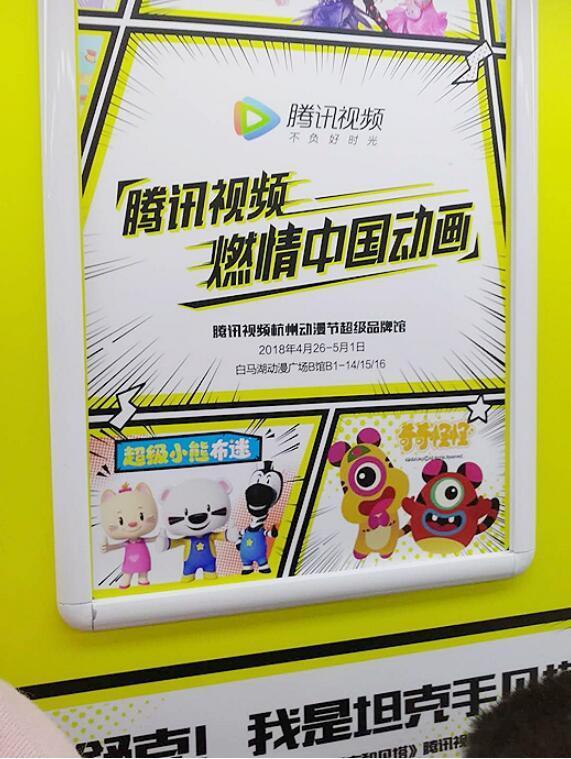 中国国际动漫节:超级IP燃情中国动画,《奇奇怪怪》虎虎登场!