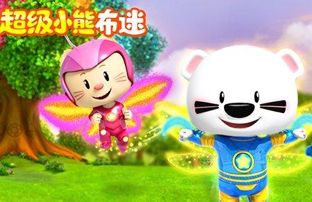 五一假期怎么玩?《超级小熊布迷》、《红眼镜猪猪》邀你来中国国际动漫节啦!