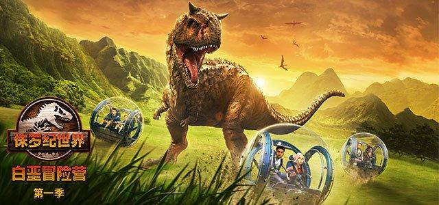 侏罗纪世界: 白垩冒险营!