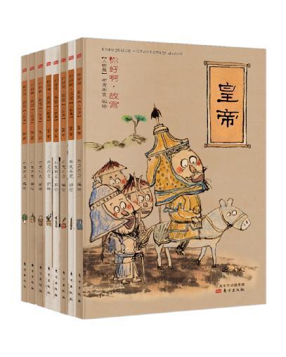 """:一套绘本,98个问题""""水煮""""清宫人物,转为小朋友们定制的故宫人物传记!"""