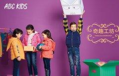 组图:ABC KIDS 2017冬装新品上市,让孩子在寒冬暖到不可思议