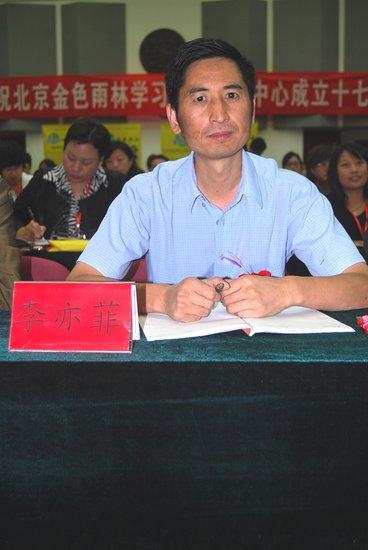 李亦非博士:国家仍把减轻学生的负担作为重任