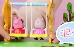 玩具拆拆乐 小猪佩奇的恐龙滑梯和小熊秋千玩具拆封 苏西佩奇比赛荡秋千