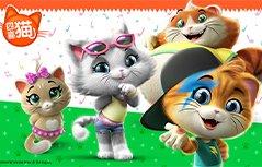 有奖加入四喜猫的冒险之旅,好礼带回家!