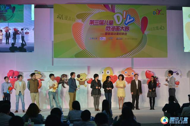 第三届儿童DIY微漫画大赛动漫招亲会现场直击
