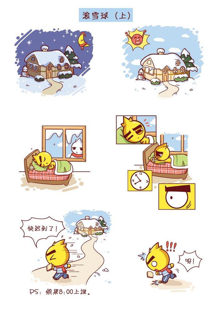 缤果日志·滚雪球(上)