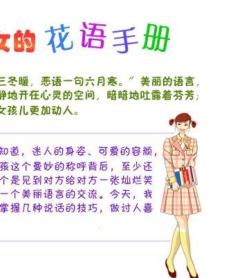 青春美少女花语手册