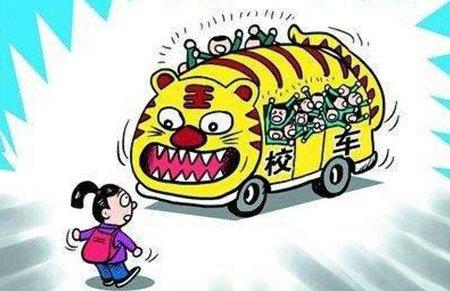 """教育部:对校车交通违法""""零容忍"""""""