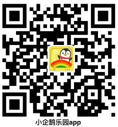 宝妈必备!腾讯小企鹅乐园app上线啦!