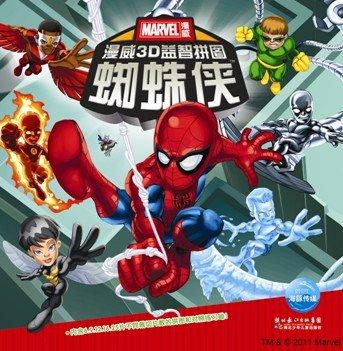 英雄 全 流程 图文 攻略 超级 英雄 高清 壁纸 合集