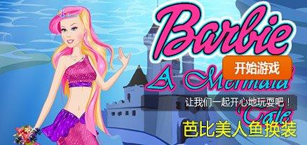 芭比美人鱼换装
