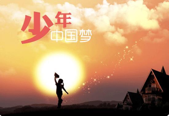 我的梦,中国梦