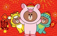 有奖看布朗熊赢Line Friends好礼!