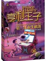 亨利王子16·第三代永生机器