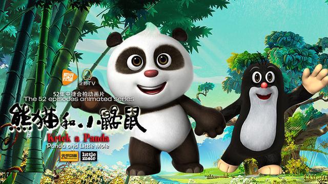《熊猫和小鼹鼠》海报