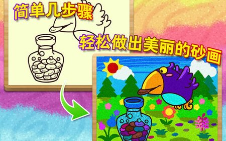 儿童爱画画:砂画王