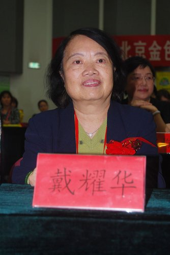戴耀华教授:教育改革跟卫生改革一样都很重要