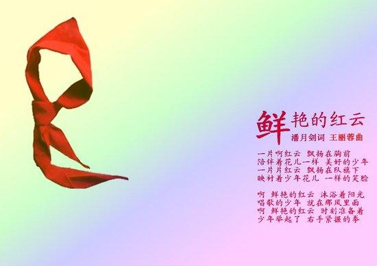 鲜艳的红云