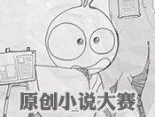 Fun秀原创小说大赛