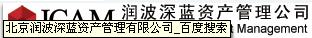 2014儿童动漫招亲会融资方阵:北京润波深蓝资产管理有限公司