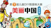 第二届儿童DIY微漫画大赛