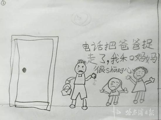 """8岁女童画""""日记画""""诉说委屈:电话把爸爸捉走了"""
